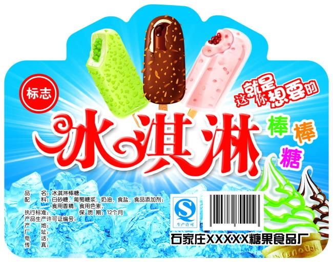 冰淇淋标签-不干胶