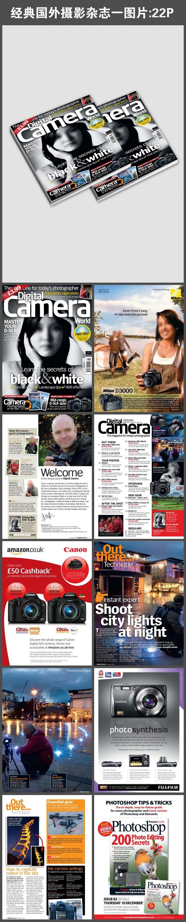 经典国外摄影杂志一图片模板下载