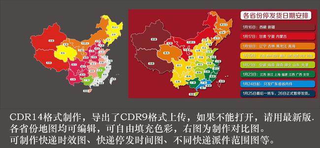 cdr格式中国地图快递说明图各省份可编辑