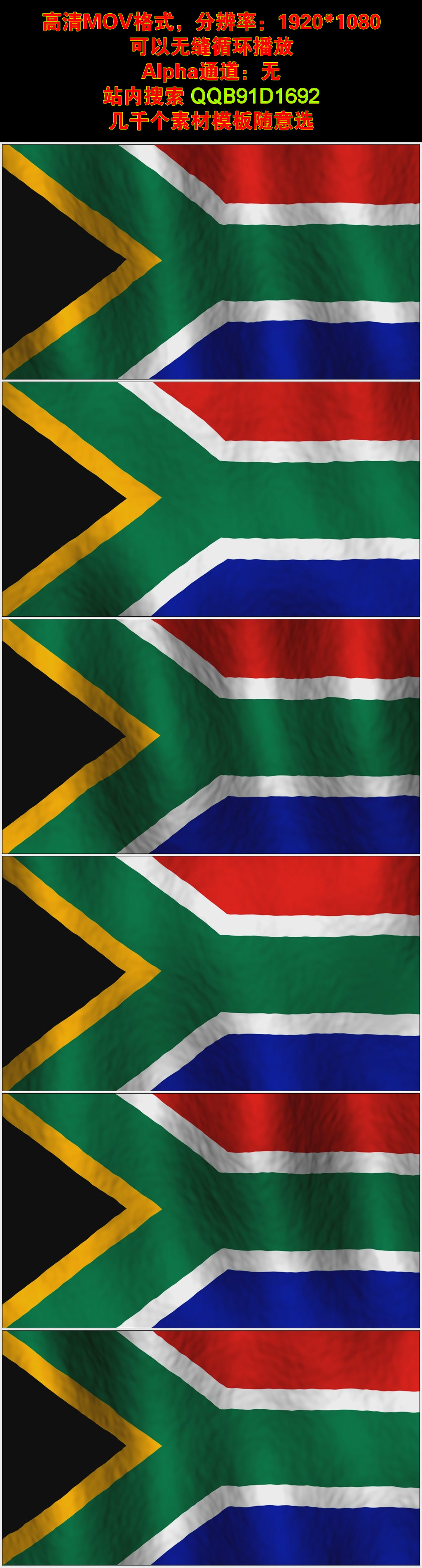 国旗 背景图片