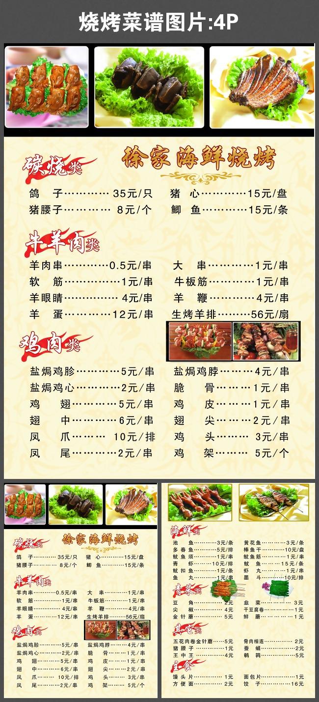 底纹 烧烤菜谱单页 菜单菜谱 广告设计模板 源文件 300dpi psd