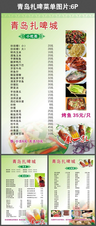 青岛扎啤菜单图片模板下载(图片编号:11730633)