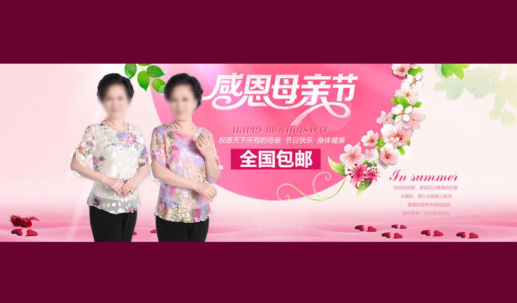 海报 淘宝/淘宝母亲节全屏春夏海报