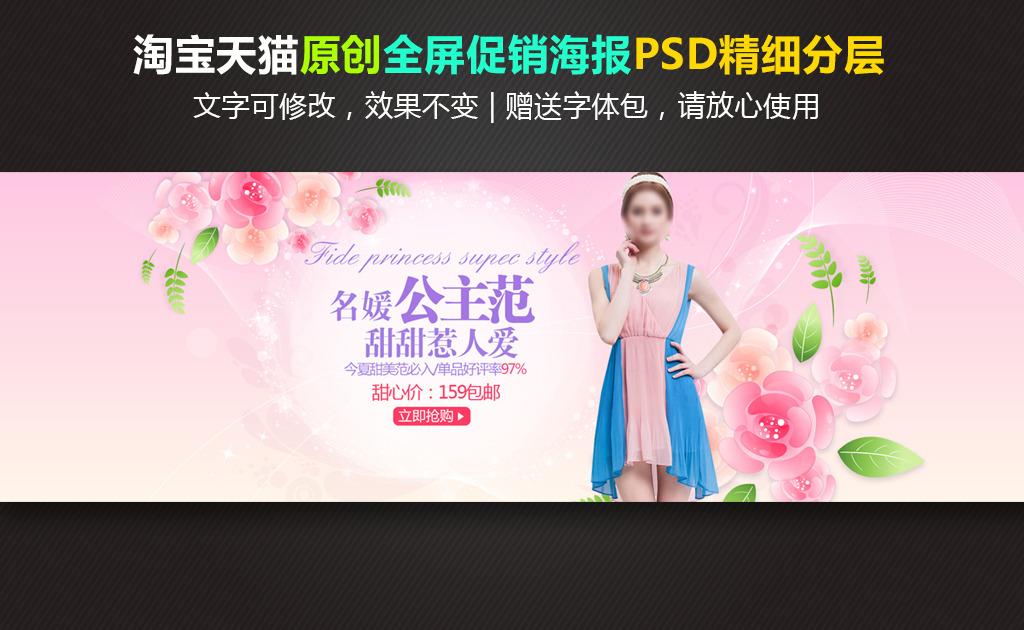淘宝网女夏装海报模板设计psd源文件模板下载(图片:)