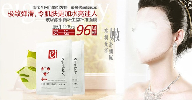 美容护肤面膜促销宣传海报psd模板图片