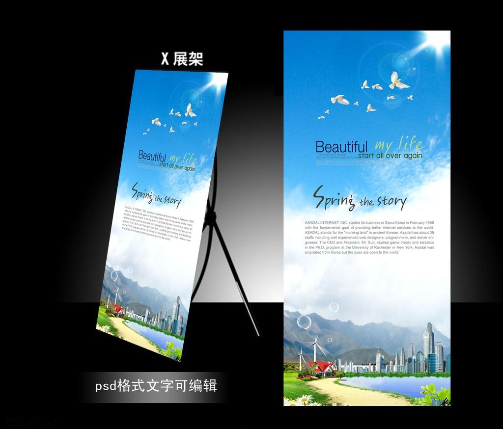 地产广告展架易拉宝模板下载(图片编号:11734202)