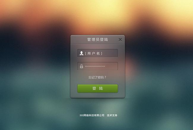 下载.com登录_清晰蓝色后台登陆界面模板下载图片编号111