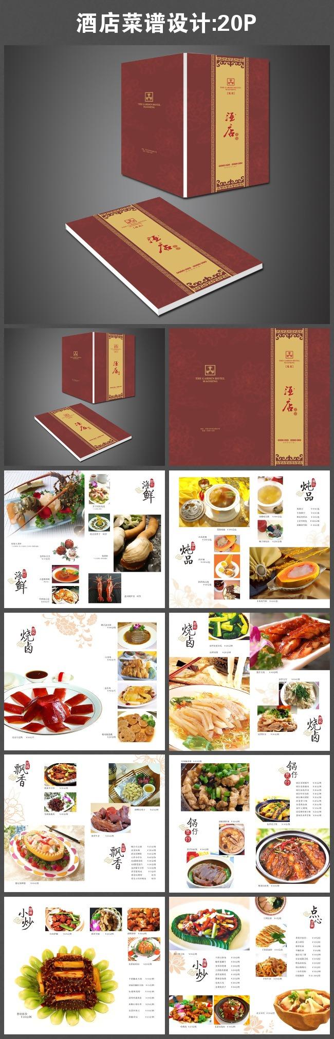 酒店菜谱设计图片下载