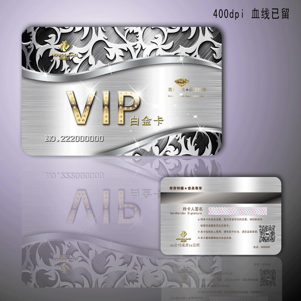 欧式风格高档尊贵vip贵宾卡会员卡模板