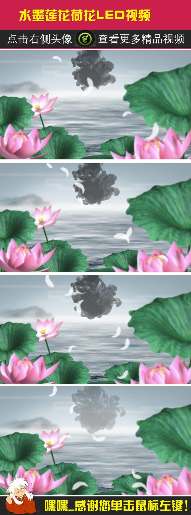 水墨中国风莲花荷花荷叶led视频图片