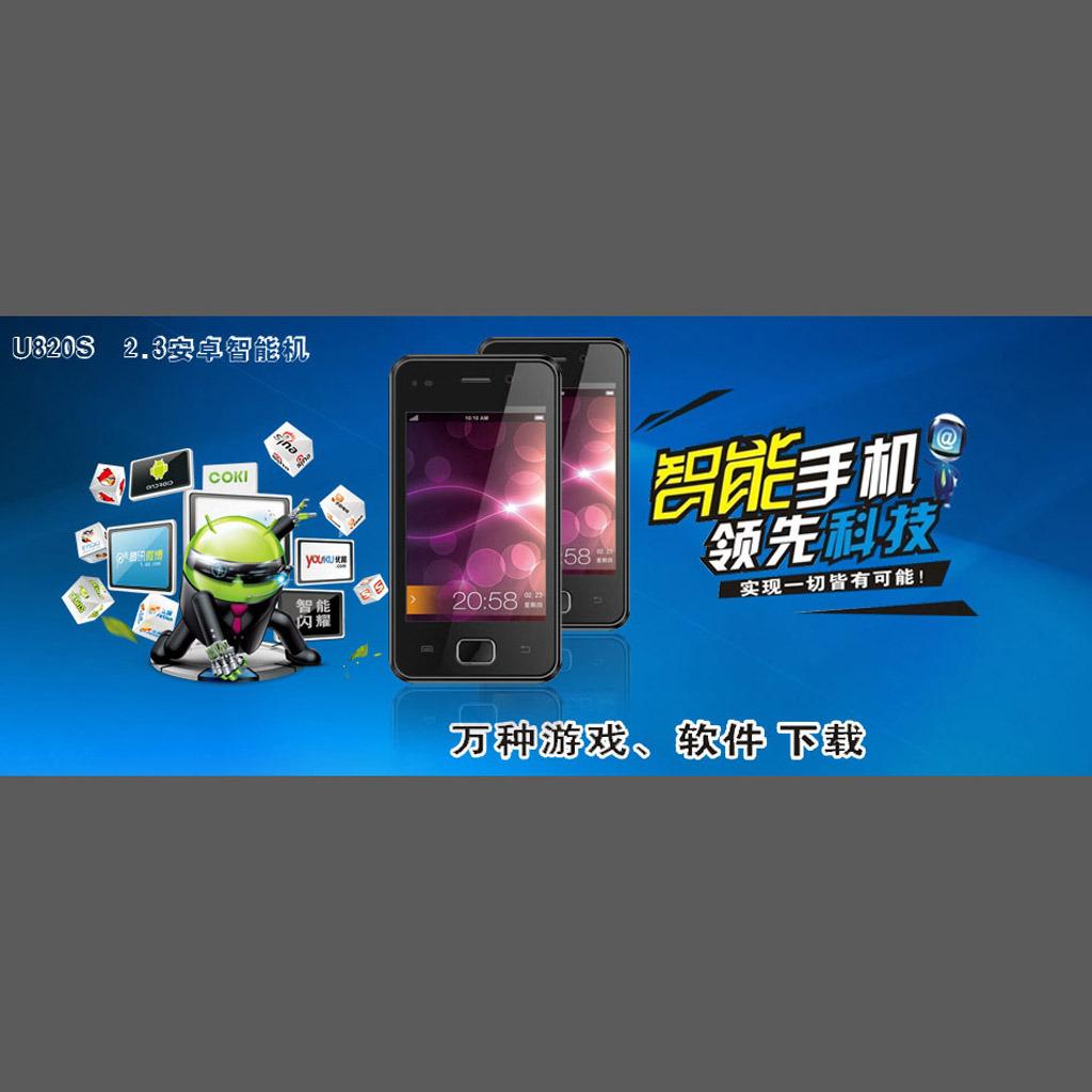 淘宝店铺手机电器宣传海报模板psd下载