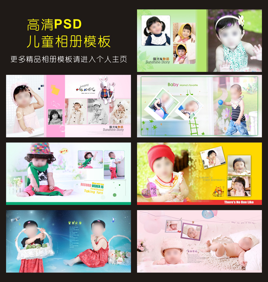 宝宝写真 高清儿童写真 相册背景 相册设计 相册封面 宝宝纪念册