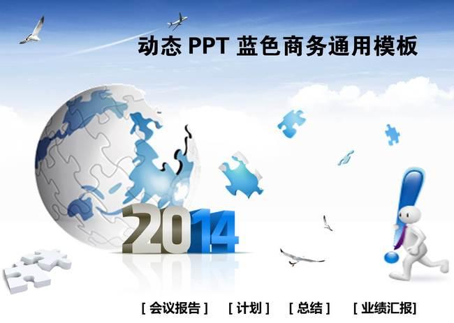 蓝色背景商务科技经济计划总结报告ppt模板下载