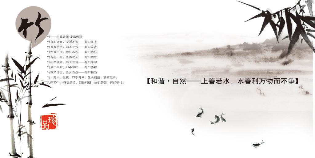 水墨竹子海报背景展板