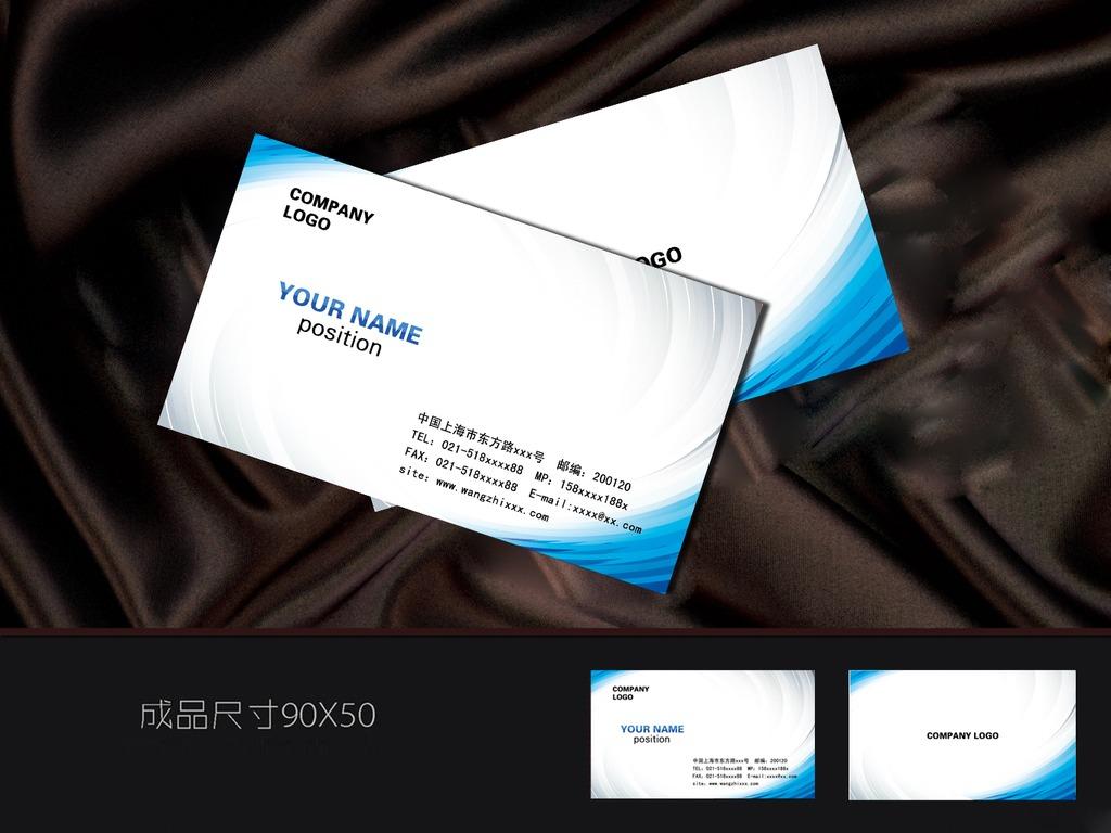 蓝色科技背景名片模板下载 蓝色科技背景名片图片下载 蓝色科技背景