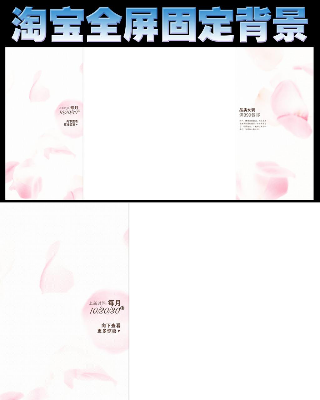 淘宝天猫花瓣固定全屏背景图模板下载