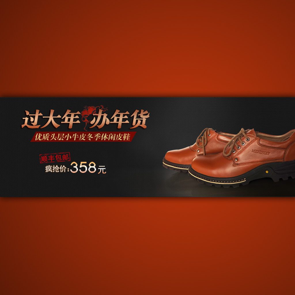 淘宝店铺商务皮鞋活动海报设计psd模板