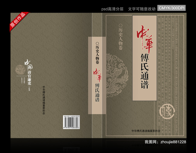 书籍装帧封面设计模板下载