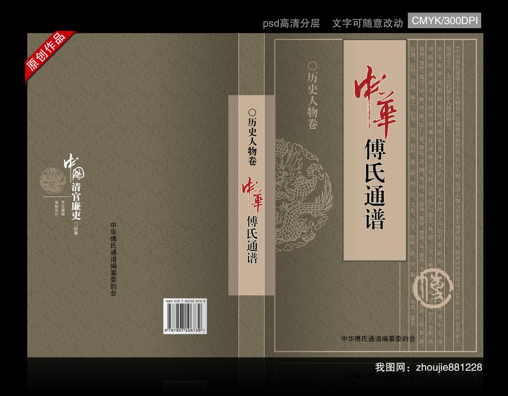 书籍 装帧 封面设计模板图片