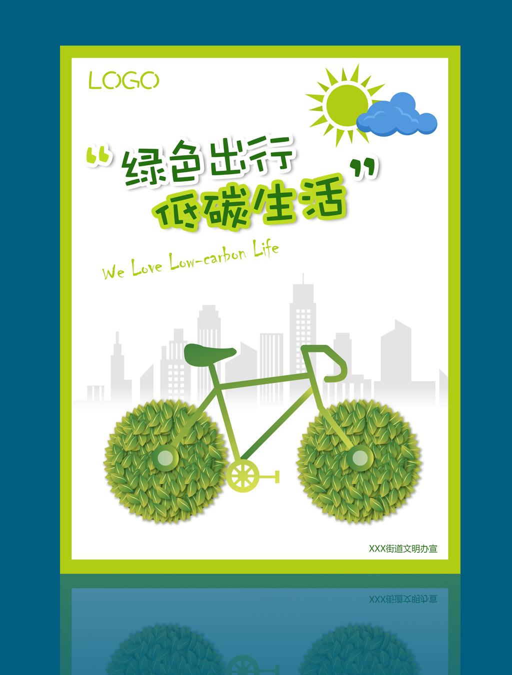 低碳生活绿色出行环境保护环保宣传城市宣传