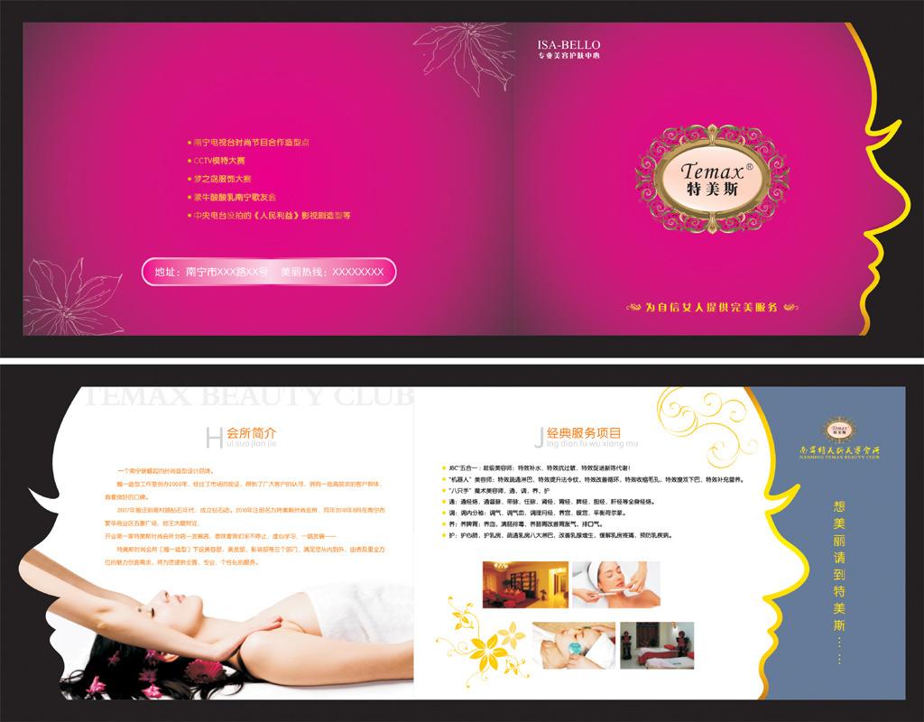 美容美发海报开业dm宣传单模板