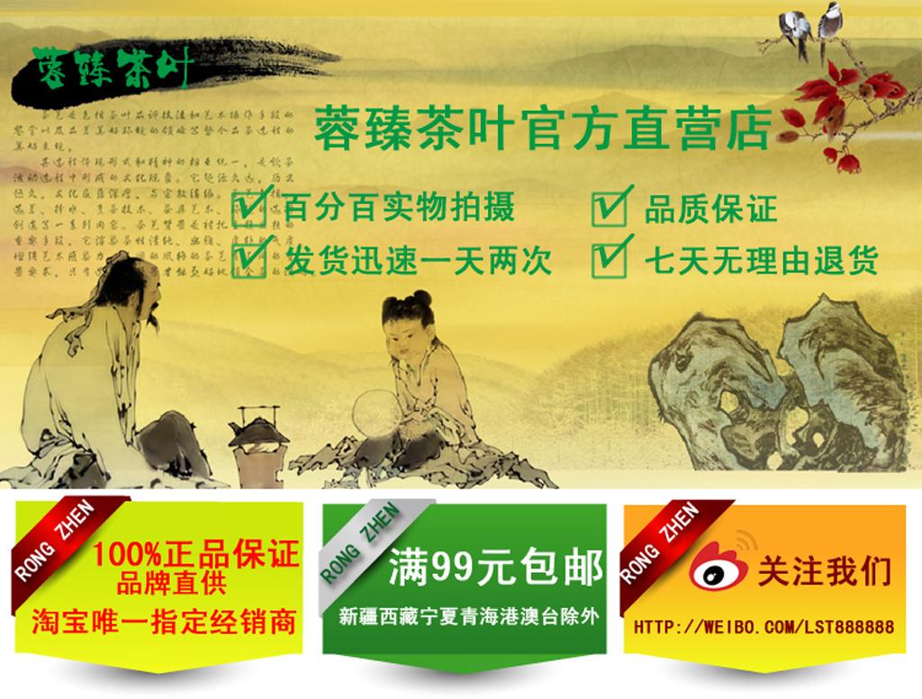 茶叶广告图模板下载 茶叶广告图图片下载
