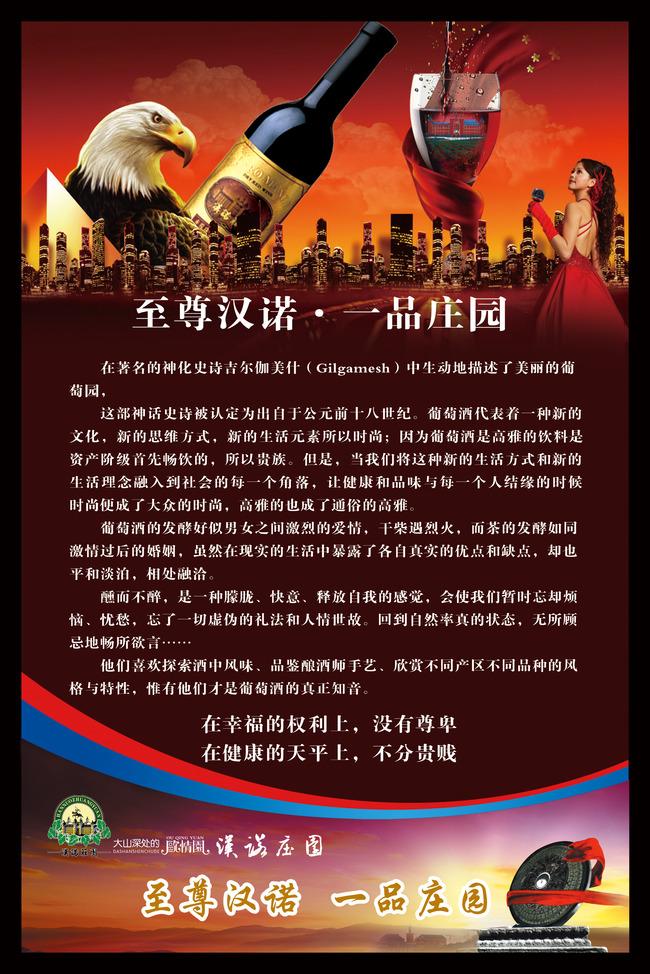 红酒宣传单 葡萄酒背景 长城沙城干红红酒图片 酒类宣传单 葡萄酒海报图片