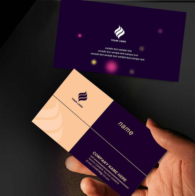 时尚高档紫色背景名片模板下载 时尚高档紫色背景名片图片下载 时尚
