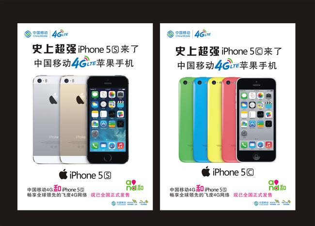 iphone5s模板下载 iphone5s图片下载