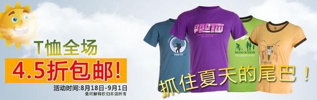 淘宝网春夏t恤宣传海报设计psd素材