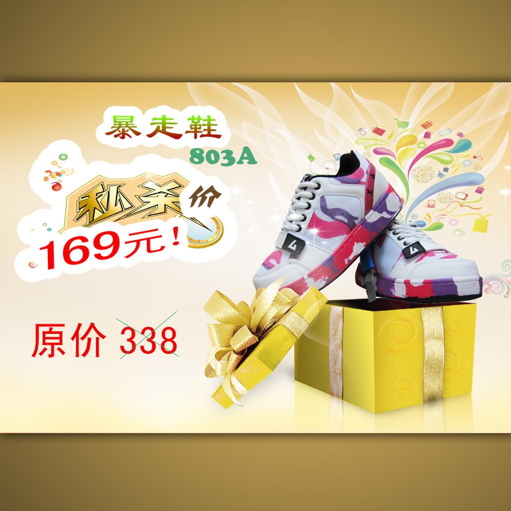 设计 儿童 淘宝/[版权图片]淘宝天猫儿童休闲鞋活动海报模板psd设计
