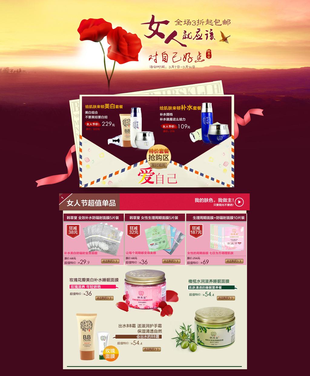 模板/[版权图片]母亲节妇女节淘宝化妆品店模板