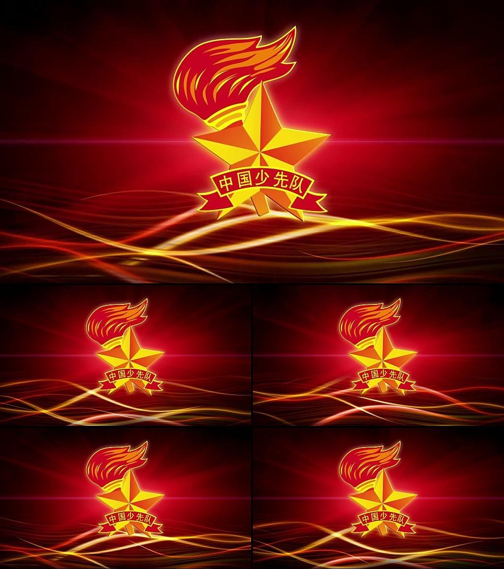 中国少先队队旗队徽红色高清视频片头素材