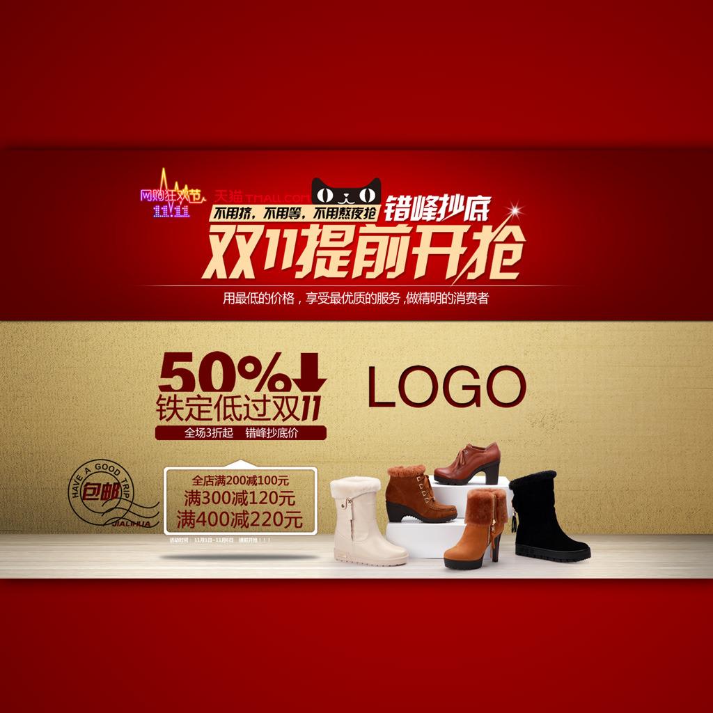 双十一淘宝网店女鞋活动海报设计psd模板