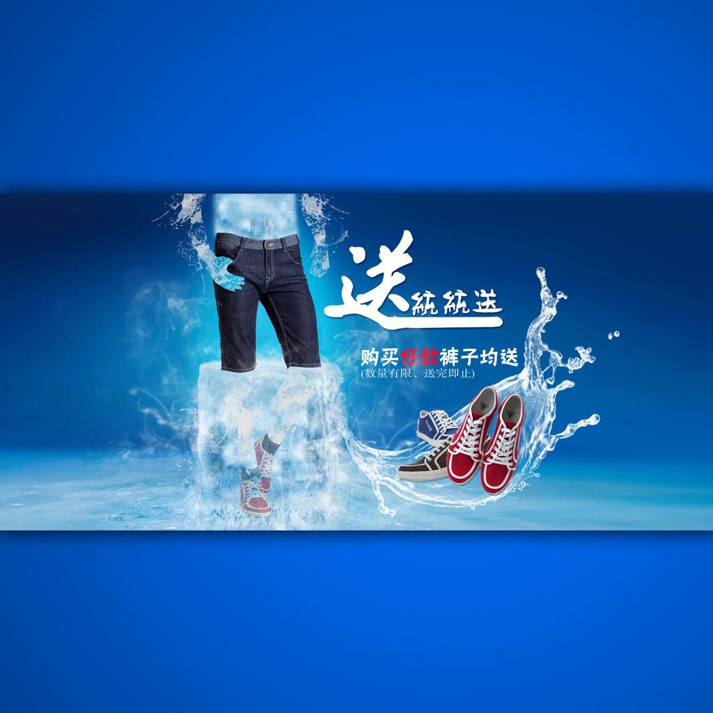 模板/淘宝网店男士帆布鞋活动海报设计psd模板