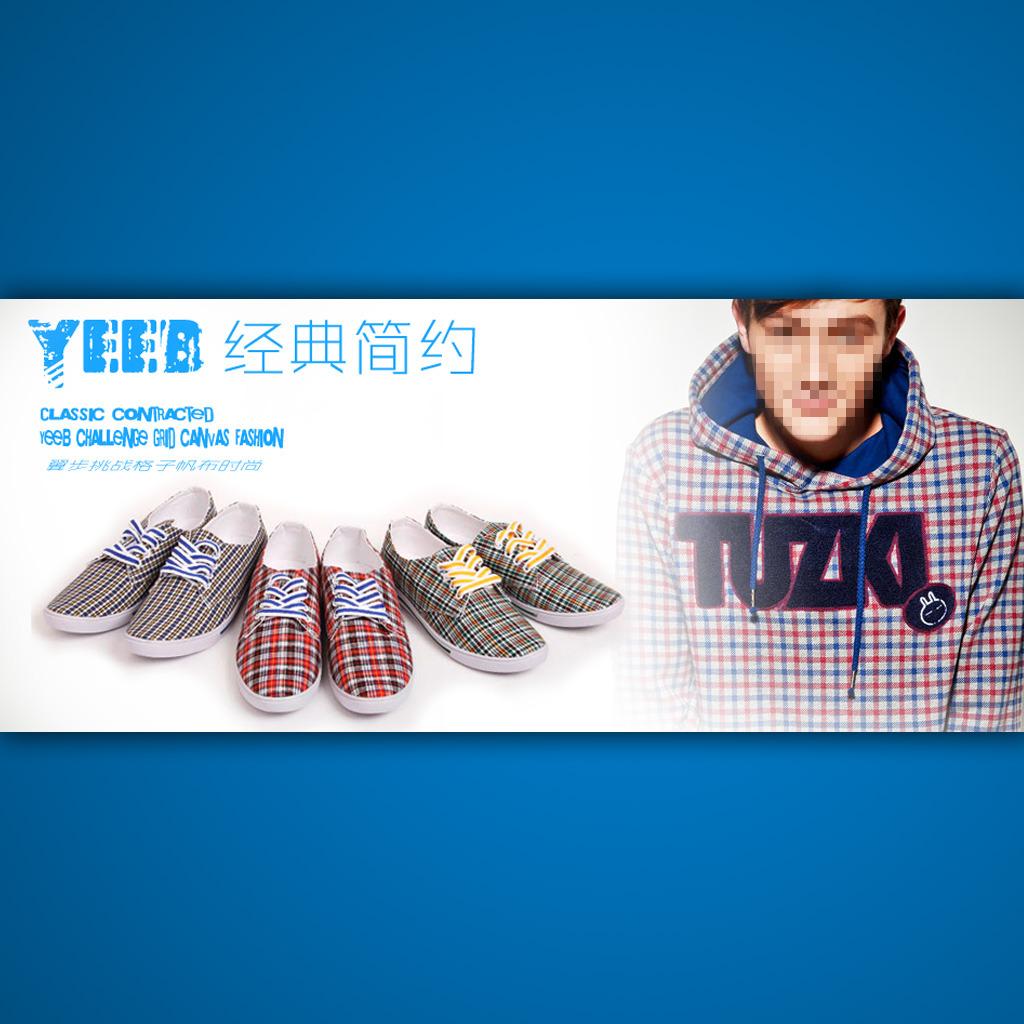 一步赢帆布鞋宣传画