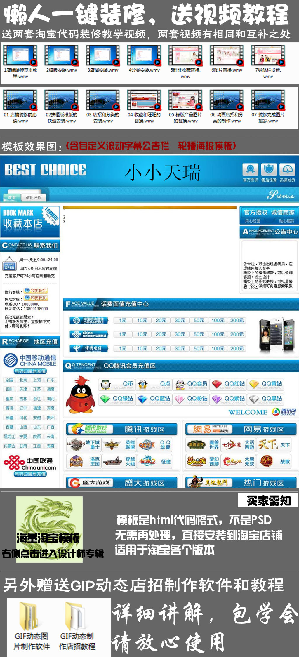 121淘宝代码模板虚拟q币手机充值