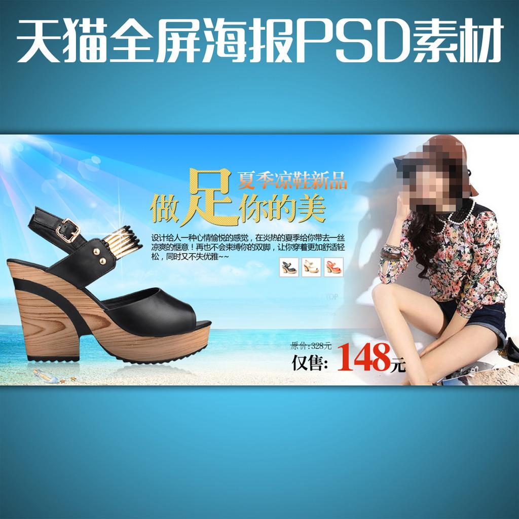 淘宝天猫夏季凉鞋海报模板