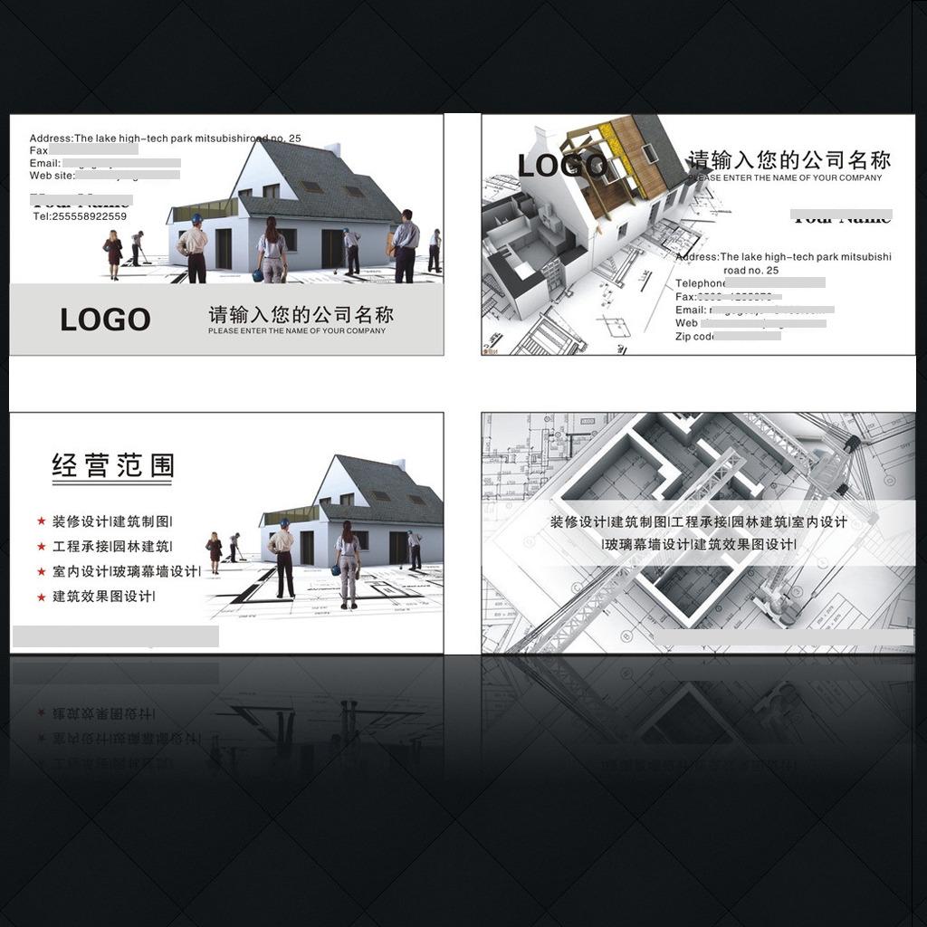 建筑名片名片模版建筑绘图房屋模板下载(图片编号:)