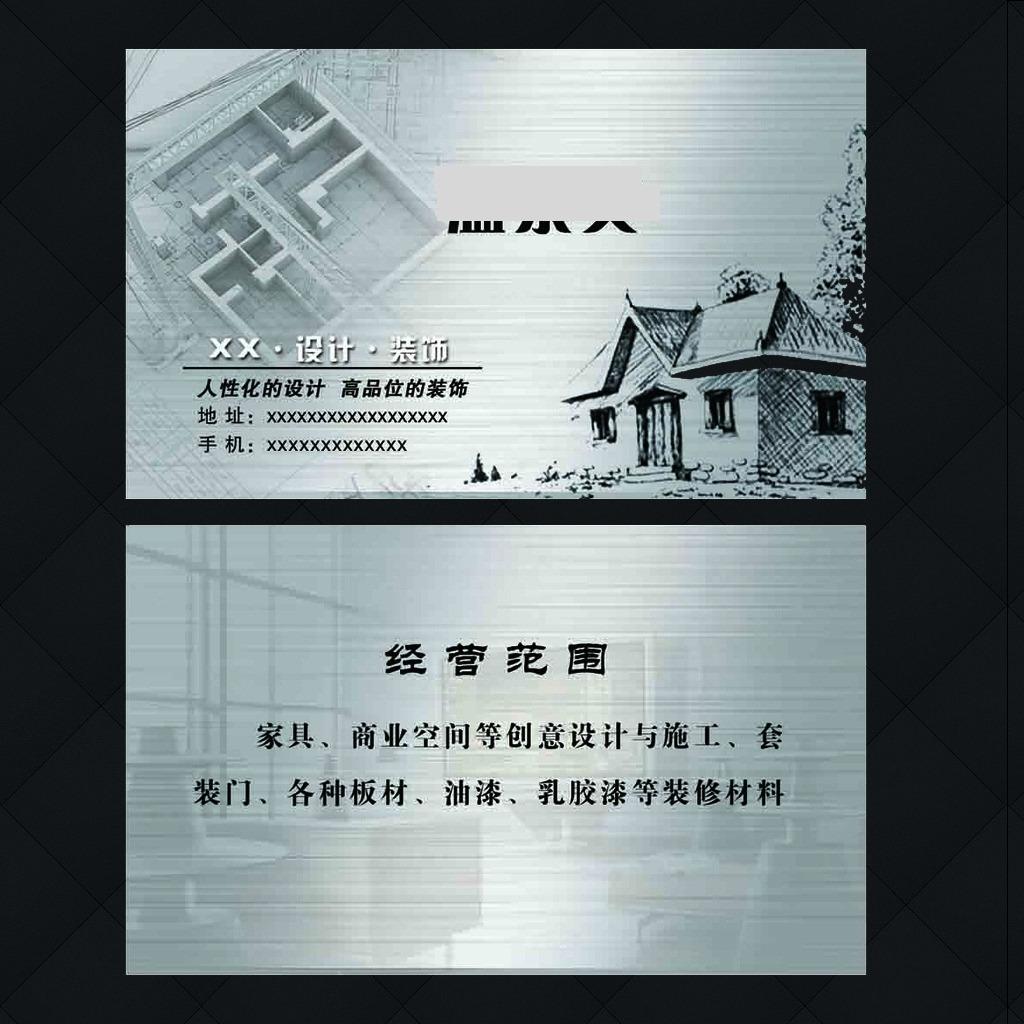 建筑名片建筑楼房室内设计名片卡片图片