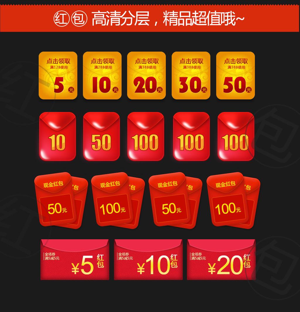 淘宝天猫红包优惠券模板下载 淘宝天猫红包优惠券图片下载 淘宝天猫