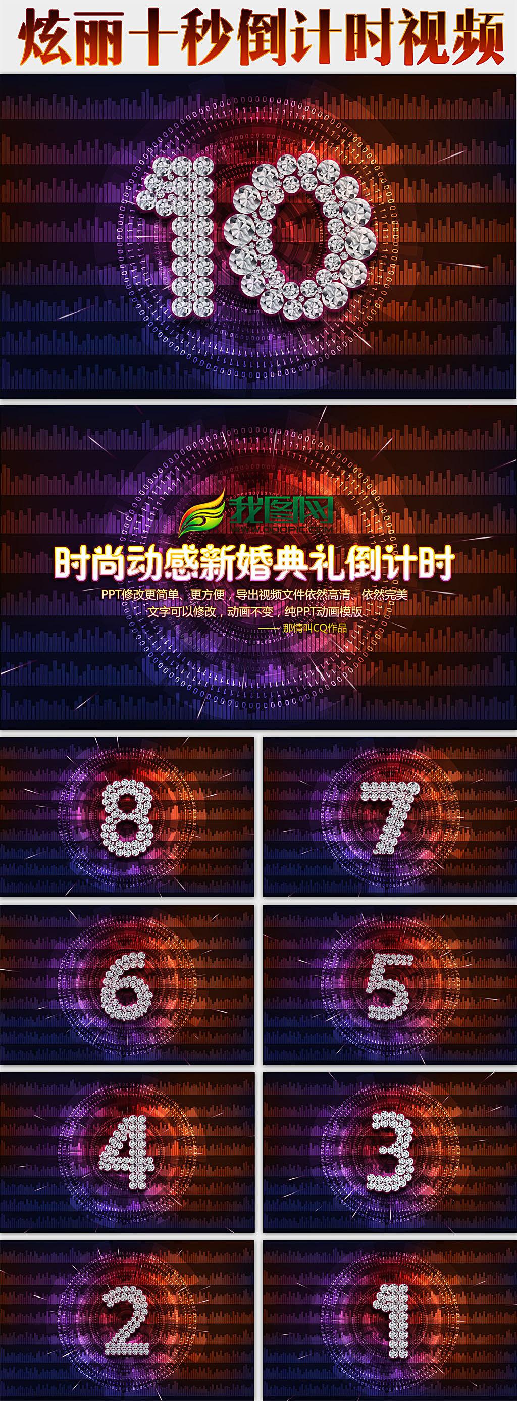 钻石数字十秒倒计时视频动画ppt模版图片模板下载(:)