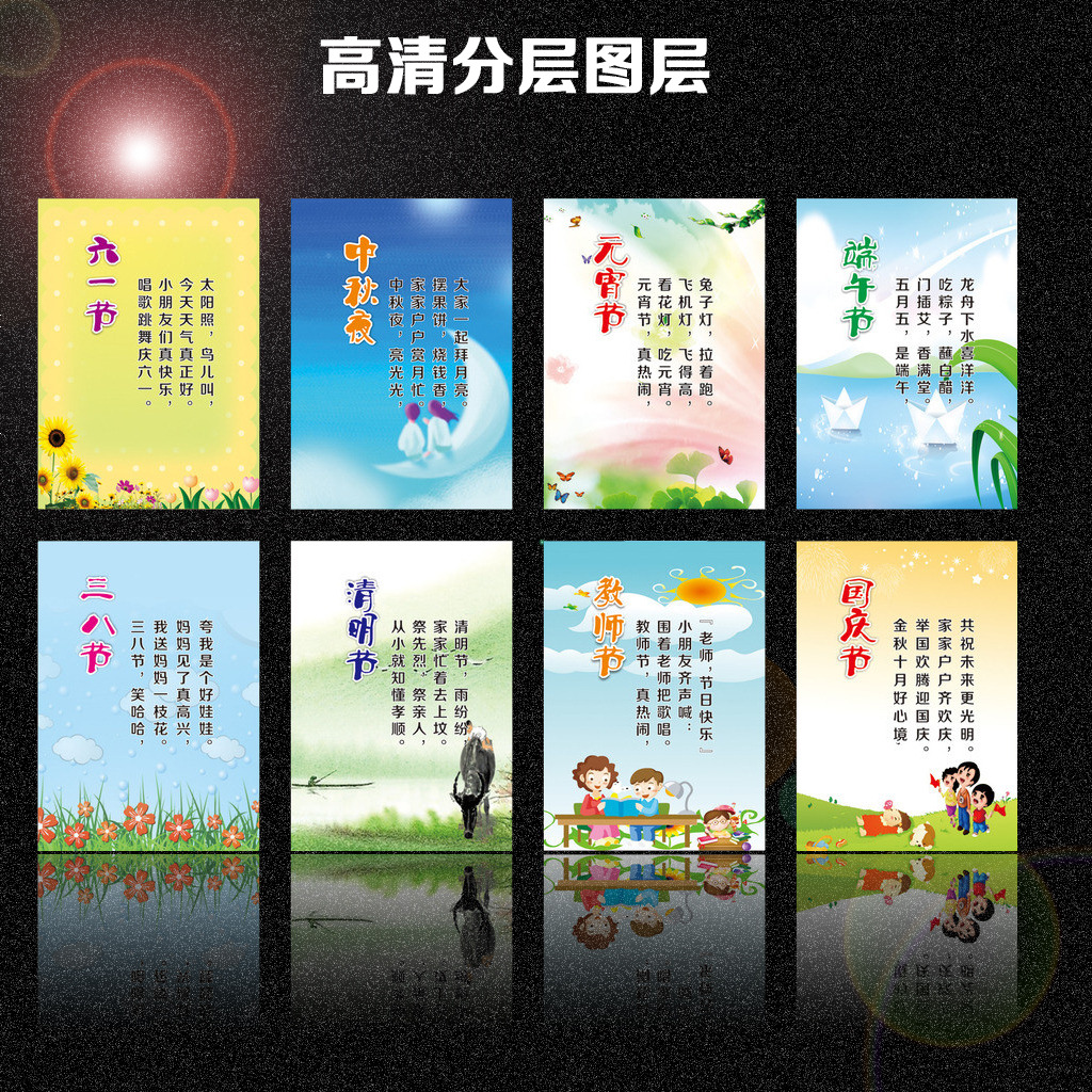 学校挂画教师节国庆节学校儿童学校展板