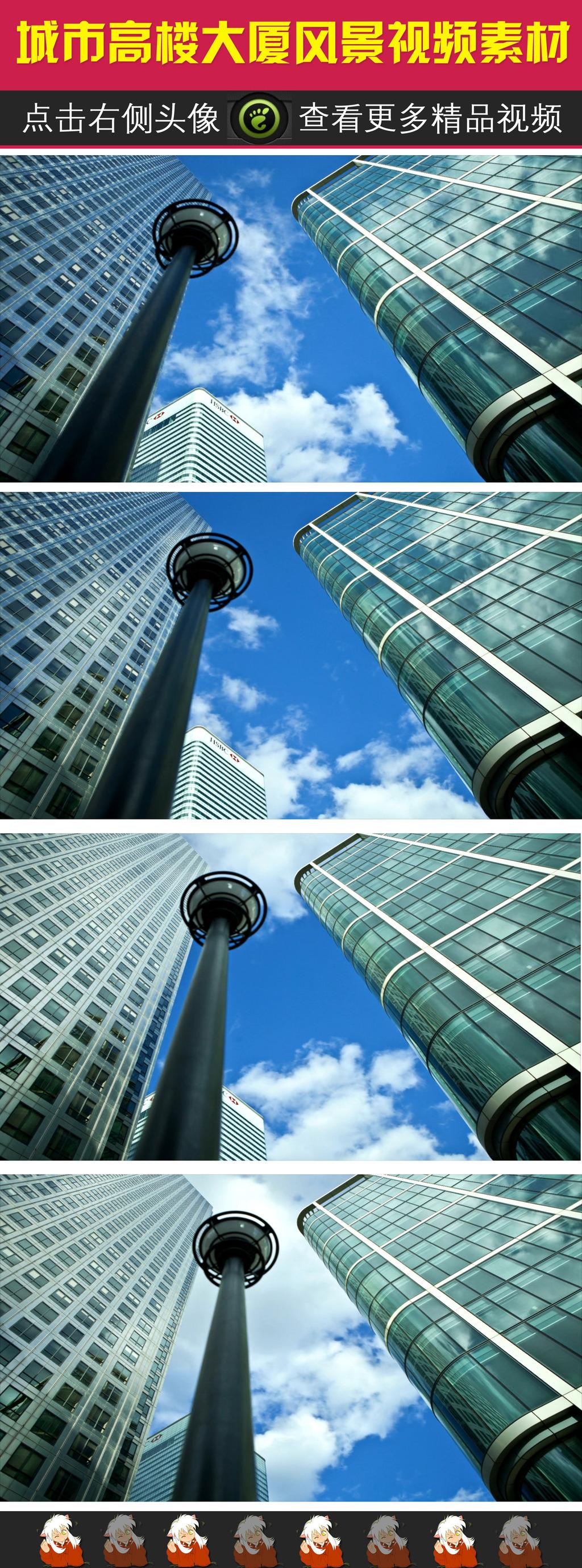 视频素材 动态视频素材 动态|特效|背景视频素材 > 城市高楼大厦风景
