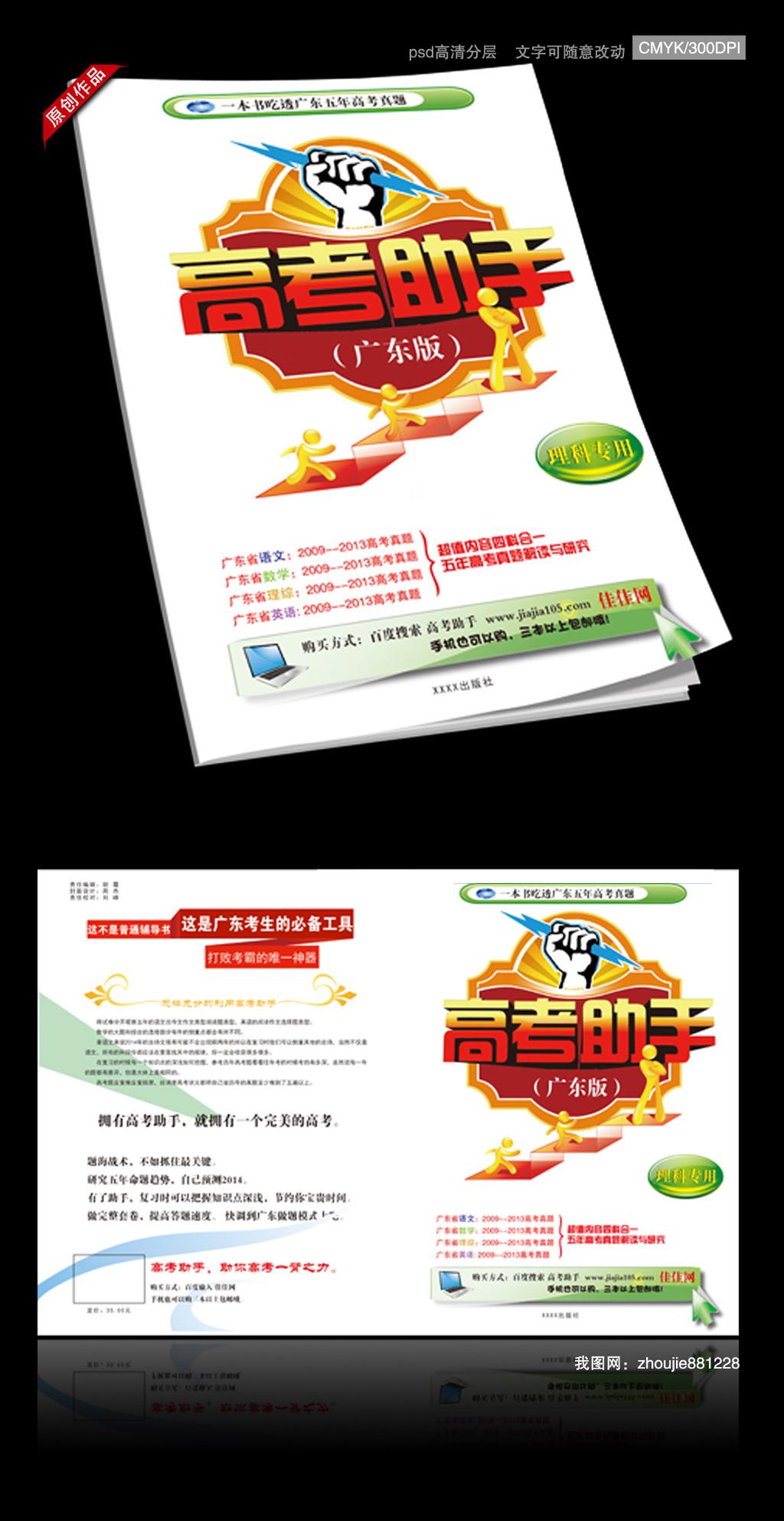 书籍装帧      封面设计 高考封面 书籍装帧效果图 封面效果图 数学