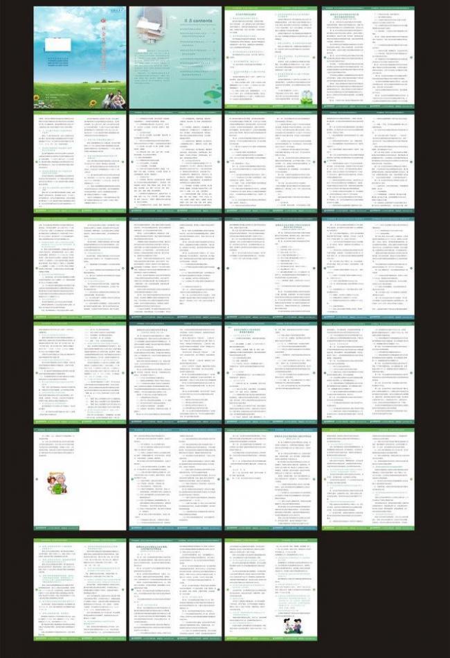 社会保险知识手册图片模板下载 社会保险知识手册图片图片下载 社会