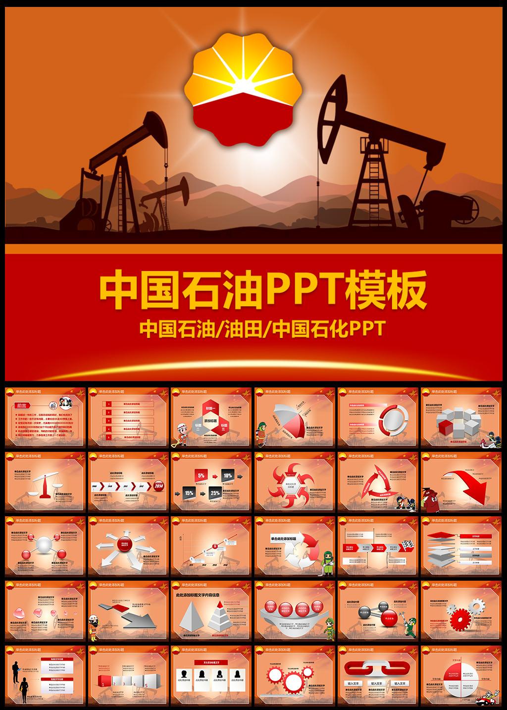 中石化石油动态ppt幻灯片模板下载
