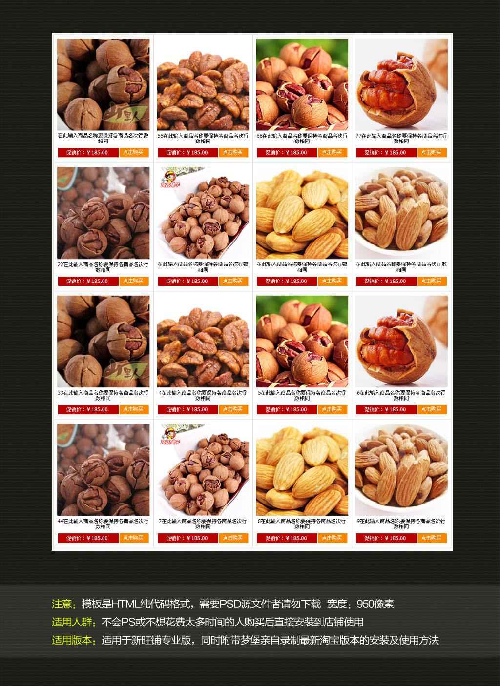淘宝食品土特产关联销售格子代码模板模板下载 11753704 关联销售