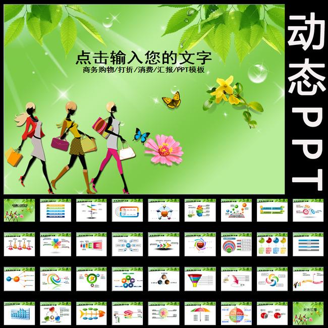 服装商场女性购物PPT模板下载模板下载图片