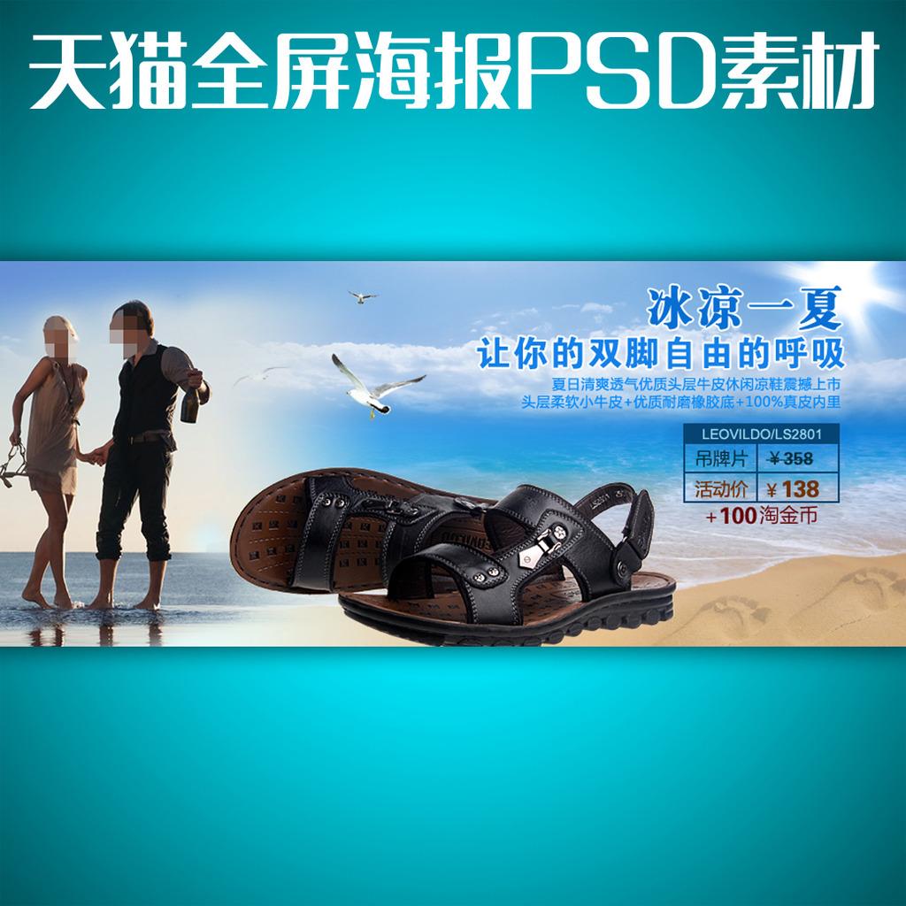 淘宝天猫男士凉鞋活动海报设计